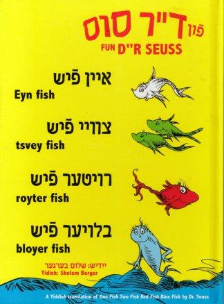 Eyn Fish Tsvey Fish Royter Fish Bloyer Fish (cover)